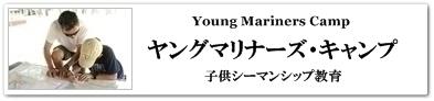 ◆ヤングマリナーズ・キャンプ(カナダ開催)