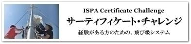 ◆ISPA チャレンジ