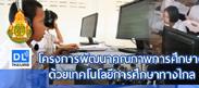 http://www.dlthailand.com/home