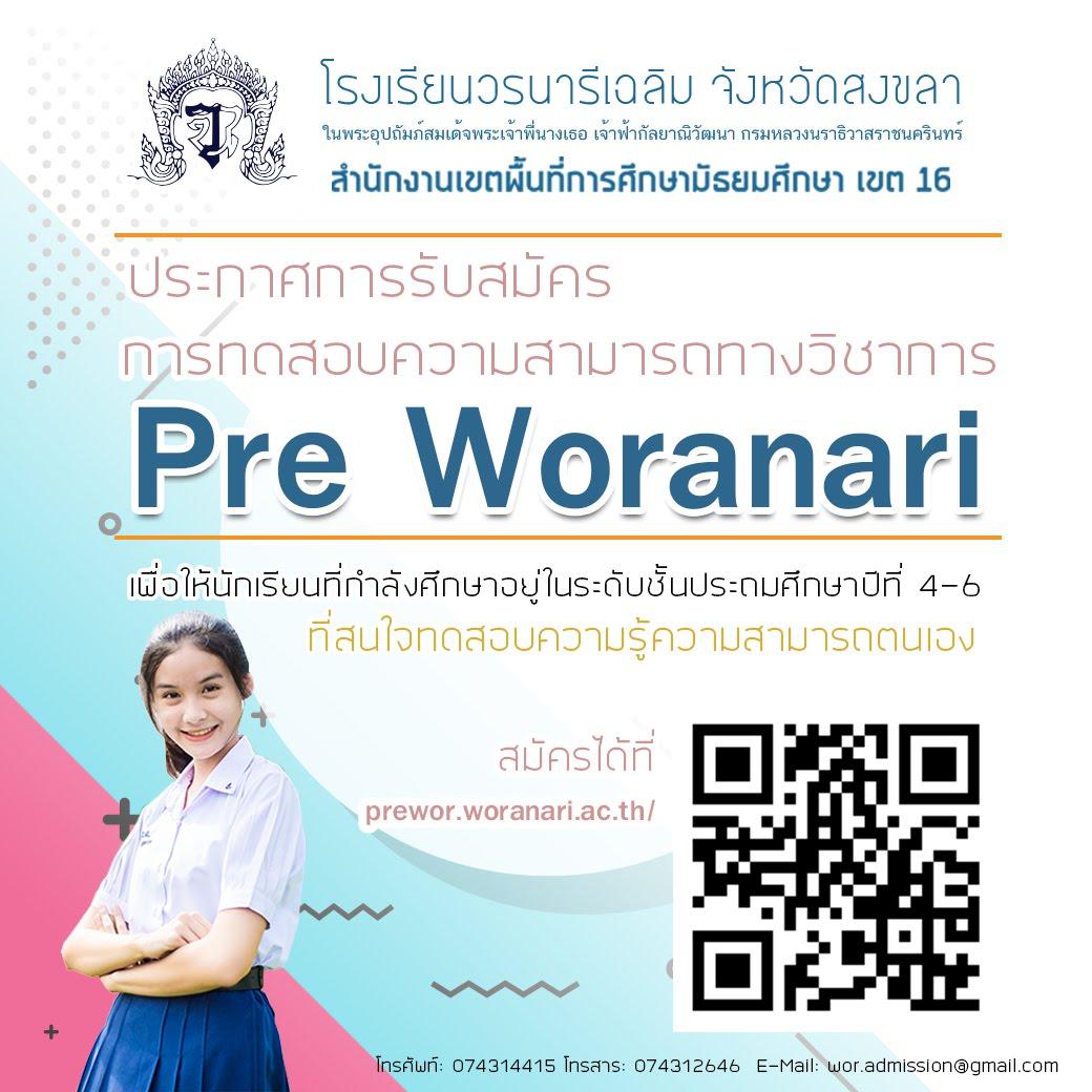 http://prewor.woranari.ac.th/