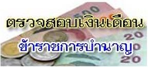 http://www.diplk1.net/salaryb/