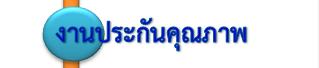 https://sites.google.com/a/wr.ac.th/chatreewr/03-sarsnthes-ngan-prakan-khunphaph