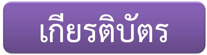 https://sites.google.com/a/wr.ac.th/chatreewr/phl-ngan/card