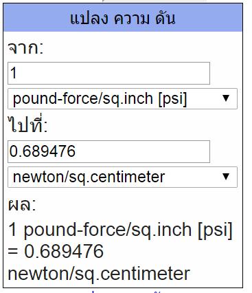 1 lbf/sq in ≈ 6,894.757 Pa ในระบบเอสไอ