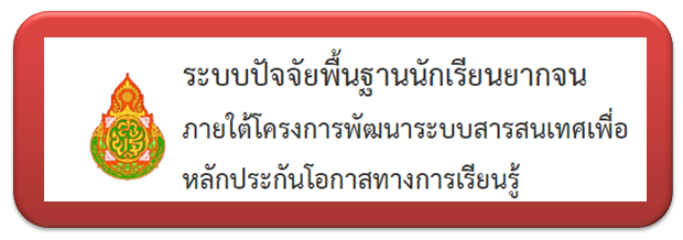 https://sites.google.com/a/wr.ac.th/chatreewr/03-sarsnthes-ngan-sarsnthes/rabb-khad-krxng-nakreiyn-yakcn