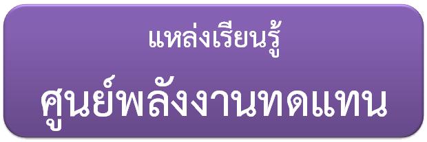 https://sites.google.com/a/wr.ac.th/chatreewr/home/suny-kar-reiyn-ru-phlangngan-thdthaen