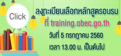 http://training.obec.go.th/