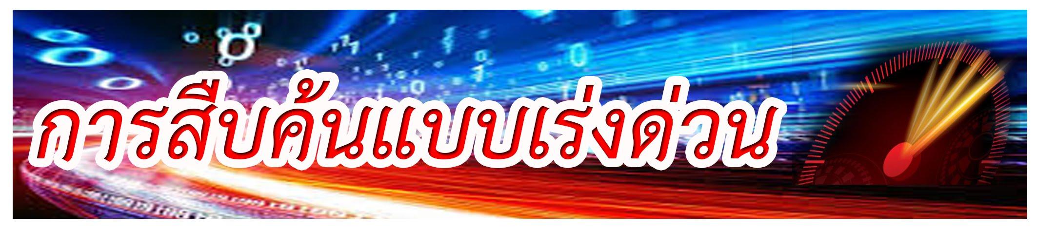 https://sites.google.com/a/wr.ac.th/chatreewr/home/subkhn-baeb-reng-dwn