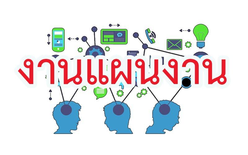 https://sites.google.com/a/wr.ac.th/chatreewr/02-sarsnthes-ngan-phaen-ngan