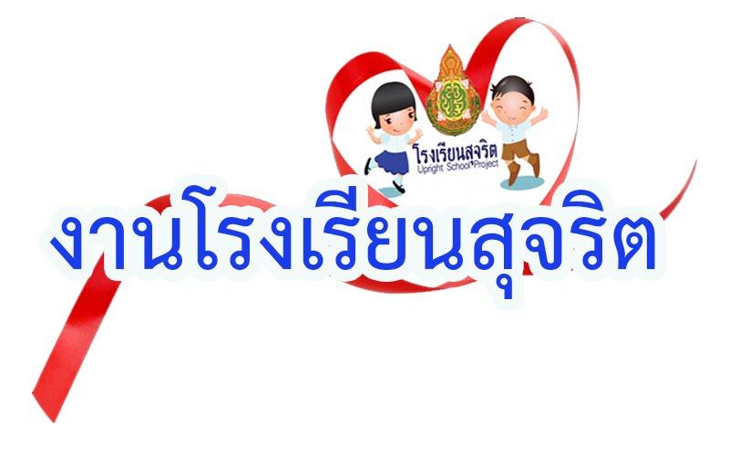 https://sites.google.com/a/wr.ac.th/chatreewr/phl-ngan/ngan-rongreiyn-sucrit