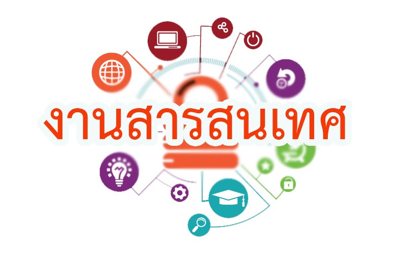 https://sites.google.com/a/wr.ac.th/chatreewr/03-sarsnthes-ngan-sarsnthes