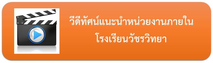 https://sites.google.com/a/wr.ac.th/chatreewr/home/wi-di-thasn-naeana-hnwy-ngan-phayni-rongreiyn-wachr-withya