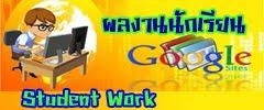 https://sites.google.com/a/wr.ac.th/kruchawalit/phl-ngan-nakreiyn