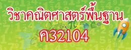 วิชาคณิตศาสตร์พื้นฐาน (ค32104
