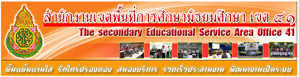 http://www.secondary41.go.th/home.html