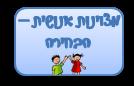 https://sites.google.com/a/yahad.tzafonet.org.il/yahad-ge/metsuyanoot2014