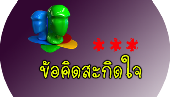 https://sites.google.com/a/yanghom.ac.th/yanghomschool/khxkhid-sakid-ci