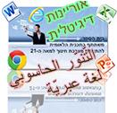 https://sites.google.com/a/tzafonet.org.il/orynut/home