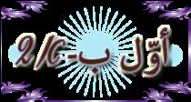 https://sites.google.com/a/yanohb.tzafonet.org.il/class1-2/