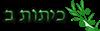 https://sites.google.com/a/yanohb.tzafonet.org.il/yanouhb/home/olive/sfwf-althwany