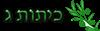 https://sites.google.com/a/yanohb.tzafonet.org.il/yanouhb/home/olive/kth-g