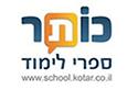 http://www.school.kotar.co.il