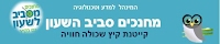 https://sites.google.com/a/yanohb.tzafonet.org.il/yanouhb/home/mhnkym-msbyb-lswn