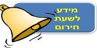 https://sites.google.com/a/yh.tzafonet.org.il/yahalom-ashdod/matzavherum-1