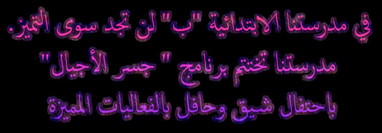 https://sites.google.com/a/yib.tzafonet.org.il/geseralagial/home/tlkhys-allqaat/allqa-altas-walashr