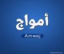 www.galim.org.il/fields/amwaj.html