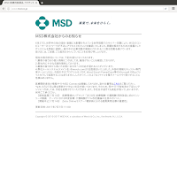 https://sites.google.com/site/0hack0japan0/memo/20170627_cyber-attack/20170712_075037_http_www_msd_co_jp.png