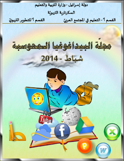 https://sites.google.com/site/4arabiceducaion/home/february_2014/february_files_2014/%D7%99%D7%A8%D7%99%D7%97%D7%95%D7%9F_%D7%A4%D7%91%D7%A8%D7%95%D7%90%D7%A8_6_2_2014.pdf?attredirects=0&d=1