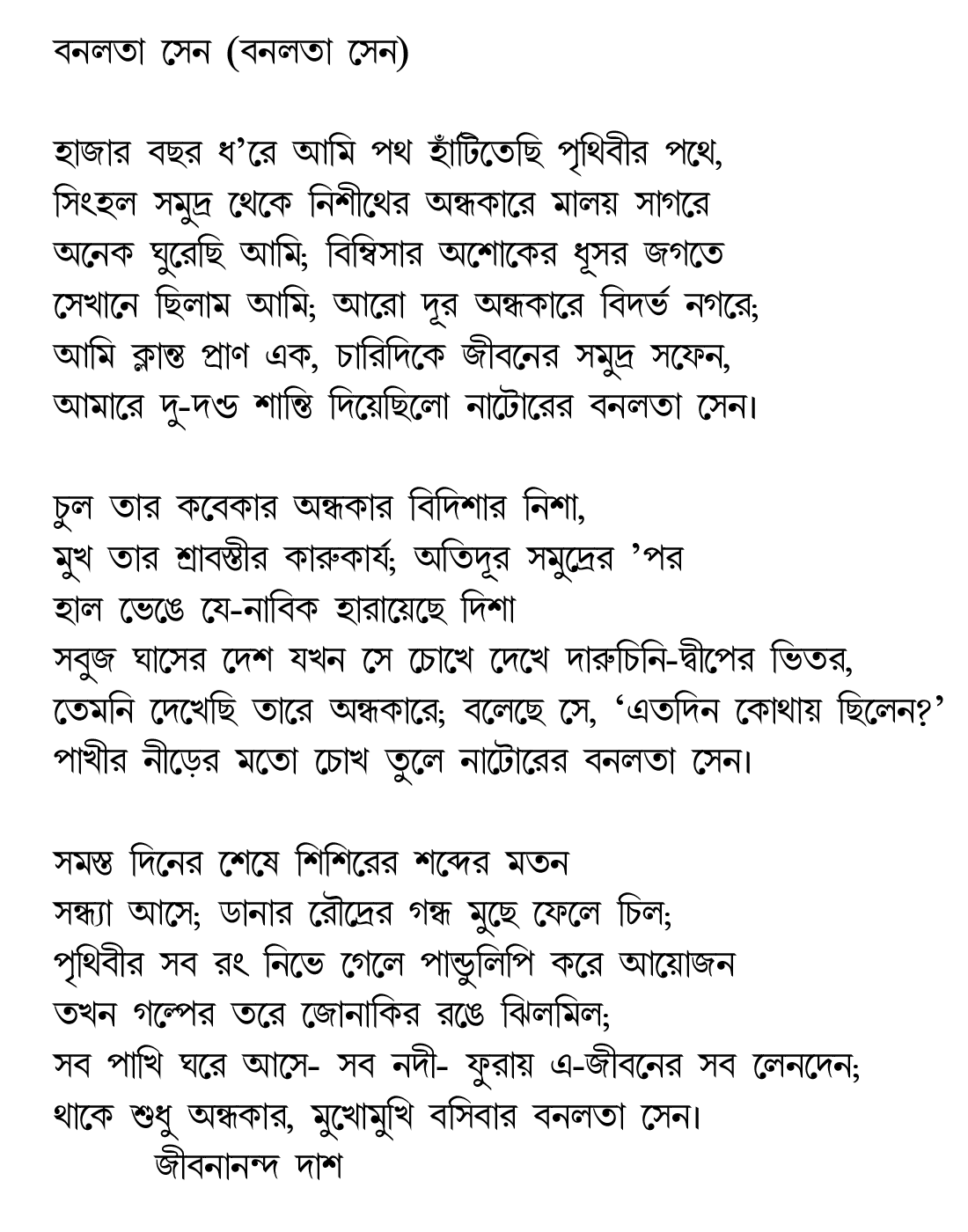 Bonolota Sen Poem Epub Download