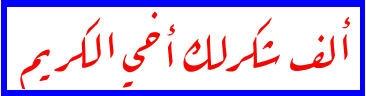 ملخص لدروس العلوم الإسلامية للسنة الثالثة ثانوي ( أستاذ نورالدين بوكمارة) 1000shokr