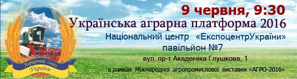 https://sites.google.com/site/agrarnijsouzukraieni/pres-sluzba/novini-1