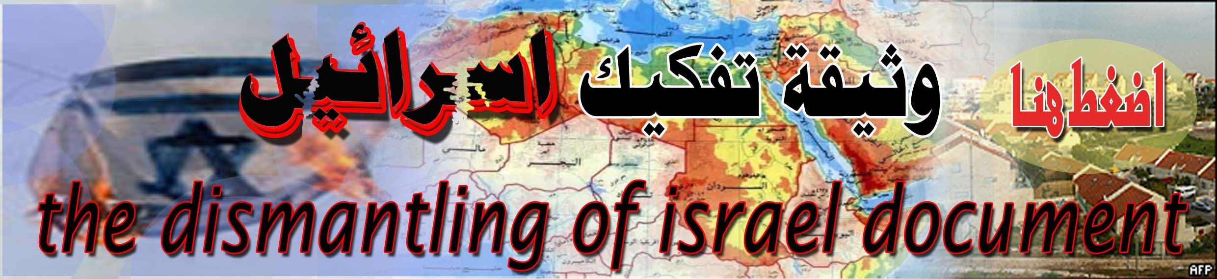 The dismantling of Israel Document, Israel is an outlawed entity