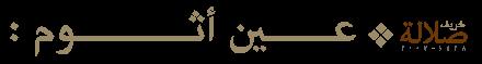 صلاله الله الدنيا لاتفوتكم المناضرالخلابه 3enAthom.png
