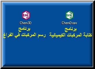 برنامج بيت معلمي الكيمياء 8