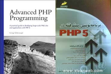 Advanced PHP Programming Book Review