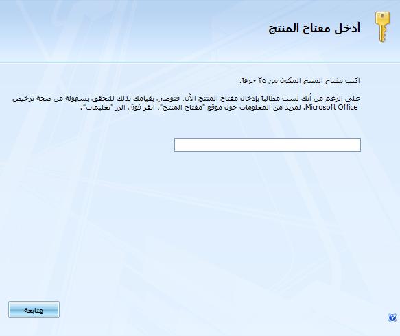 أسطوانة Microsoft Office Enterprise 2007 Arabic نسخة عربية أصلية SAAAAA.png