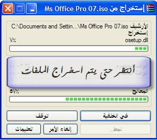 أسطوانة Microsoft Office Enterprise 2007 Arabic نسخة عربية أصلية e2.jpg