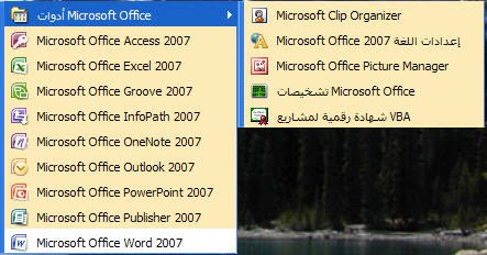 أسطوانة Microsoft Office Enterprise 2007 Arabic نسخة عربية أصلية qOffice.jpg