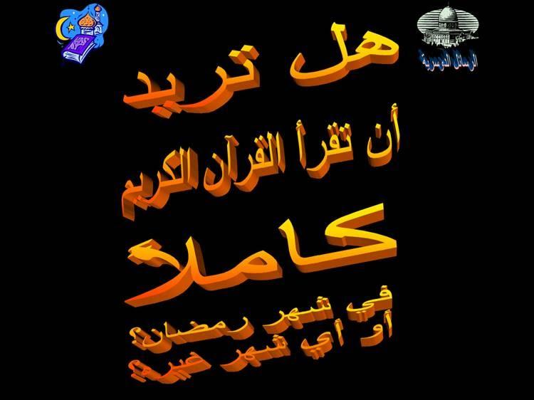 كيف نختم  القرآن Goran1