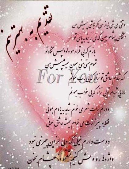 متن های و عکسهای عاشقانه و عارفانه در www.bia2sms.royablog.com