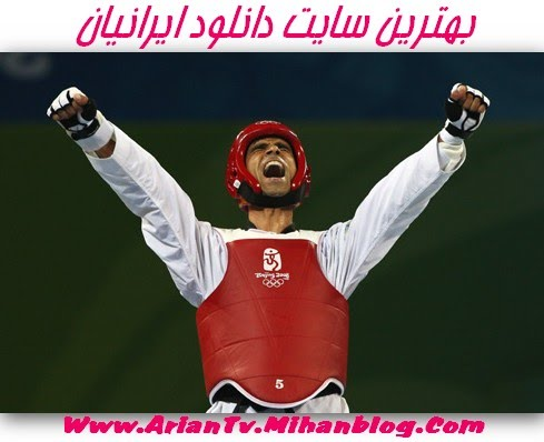 هادی ساعی قهرمان المپیک 2008 پکن