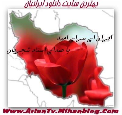 تصنیف ایران ای سرای امید