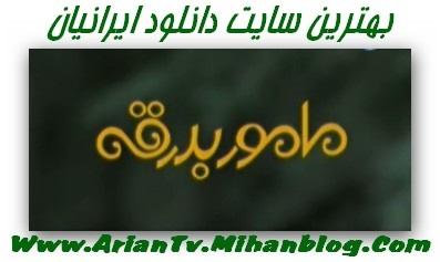 مامور بدرقه ساعت 23 از شبکه تهران