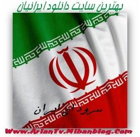 ای ایران ای مرز پر گهر