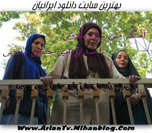 آهنگ متن سریال ترانه مادری با صدای امیر حسین مدرس