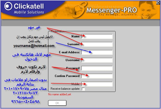 برنامج ارسل رسائل مجانية بالعربي
